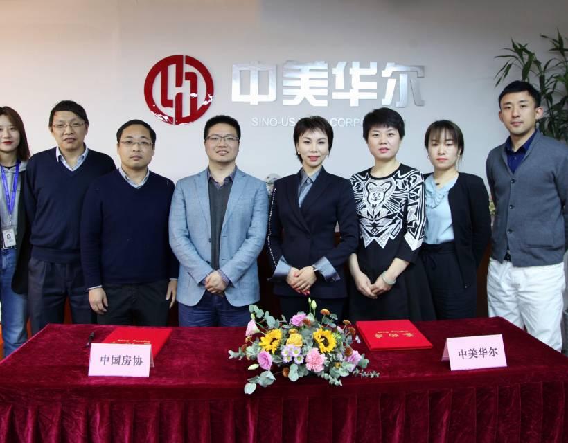 中房协投融平台与中美华尔签署战略合作协议