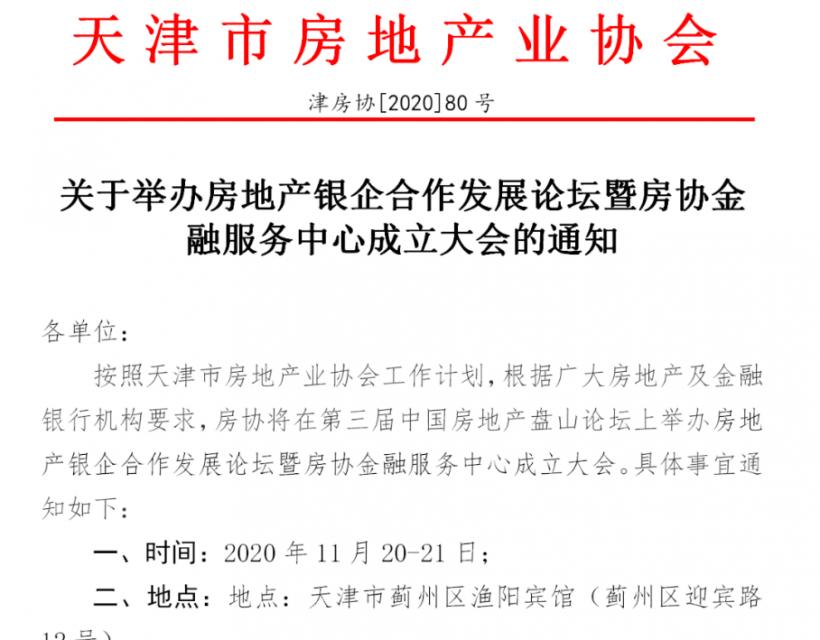 """天津市房协即将举办""""房地产银企合作发展论坛暨房协金融服务中心成立大会"""""""