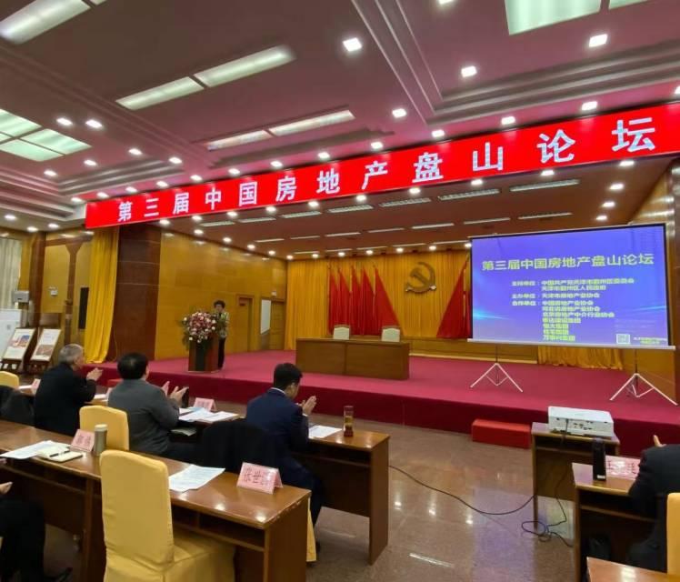 热烈庆祝中房协投融平台天津办公室正式成立-与天津房协联手服务地方企业