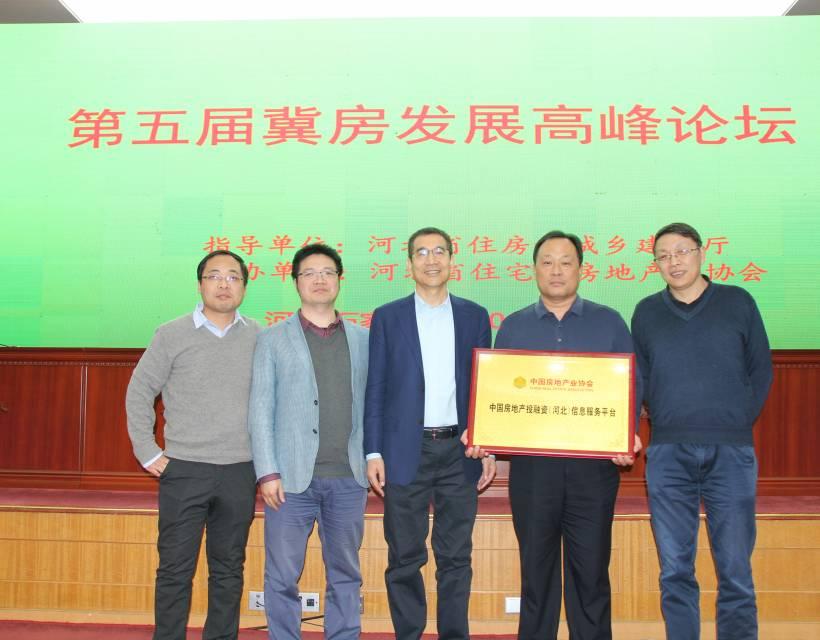 中国房地产投融资(河北)信息服务平台正式成立