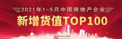2021年1-5月中国房地产企业TOP100排行榜