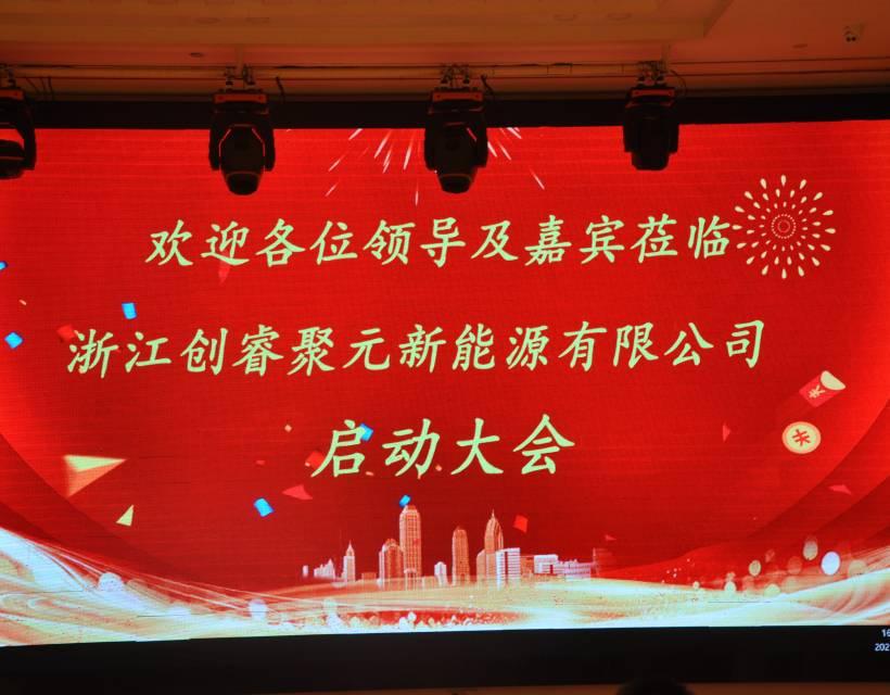 中房协投融平台绿色环保公司 ——浙江创睿聚元新能源有限公司启航